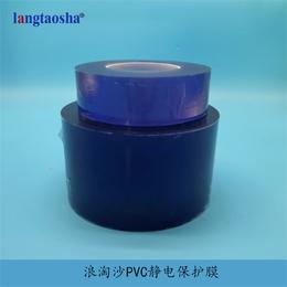蓝色透明 环保实用 浪淘沙PVC静电保护膜 全国促销