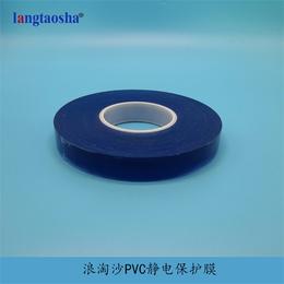 供应静电吸附保护膜 浪淘沙PVC静电保护膜 发货快 厂家直销