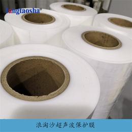 磨砂半透明保护膜 超声波保护膜应用与特点 浪淘沙生产厂家