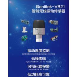 智能无线振动传感器-浙江振动传感器-捷研芯有限公司