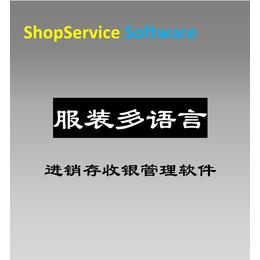 服装多语言收银软件进销存管理系统零售批发多店管理分码分色