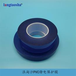 广东透明保护膜 厂家供应 浪淘沙PVC静电保护膜 外形美观