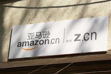 亚马逊, 亚马逊退出中国,电商节,
