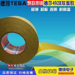 厂家现货 德莎TESA4980 透明高温 固定装饰件胶带