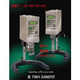 日本TOKISANGYO东机产业TVE-25H粘度计