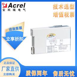 供应安科瑞BM-AI-IS交流电流隔离器
