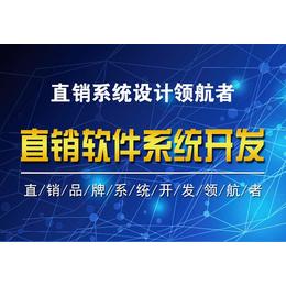 济南微信分销升级系统  三级分销直销模式