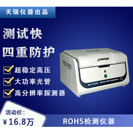 ROHS2.0检测仪器新标准