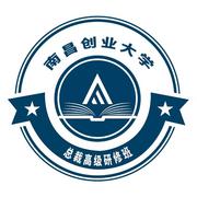 南昌创业大学