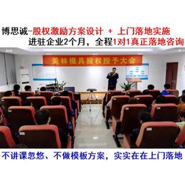 深圳怎么实施股权激励-连锁店股权激励1对1咨询公司