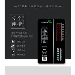 扫码电动车充电站价格-安庆电动车充电站-芜湖山野扫码充电站