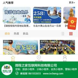 旅游微信小程序-黑龙江小程序-烟台若海(查看)