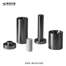 圆柱形加高模具定制 粉末压样加长模具 新诺牌压片机模具