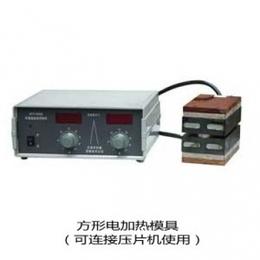 天津科器 双平板电加热模具 经典款 热压成型磨具 WY-99