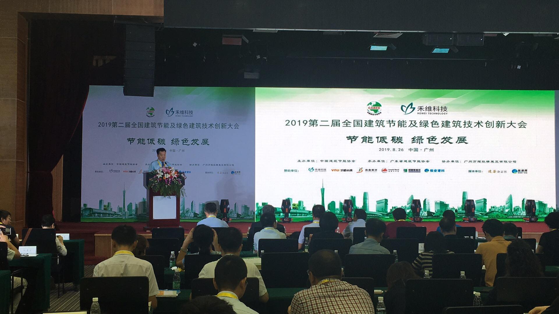 广州召开第二届全国建筑节能及绿色建筑技术创新大会