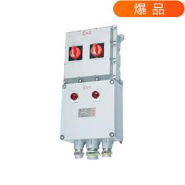 防腐防暴电器  品质优良性能保证