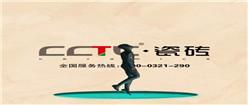 CCTC瓷砖