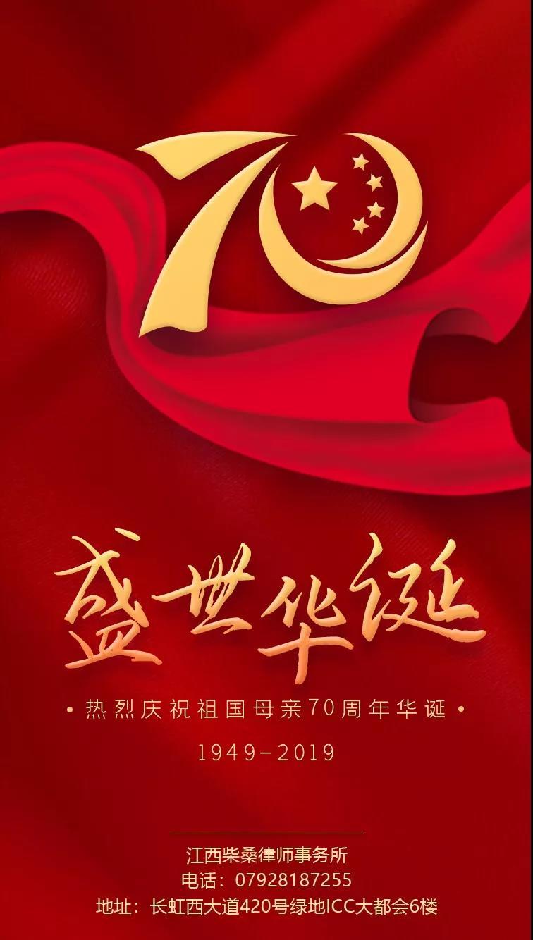 国庆特别活动——我与国旗合个影