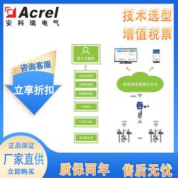 供应智慧环保监管系统 监控污染治理设施配电情况