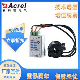 环保实时监电模块 安科瑞AEW100电表怎么买