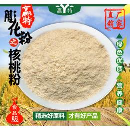 膨化核桃粉 优质核桃粉 食品级五谷杂粮粉 其他方便食品类熟粉