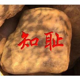 良好园林供应湖南校园景观石 湖南校园刻字招牌石校园刻字黄蜡石
