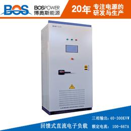 博奥斯厂家直销回馈式直流电子负载300KW价格优惠