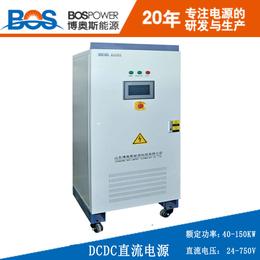博奥斯厂家直销DCDC直流电源300KW价格优惠