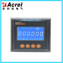 可编程液晶显示电能表 PZ72L-E 全功能电表安科瑞供应
