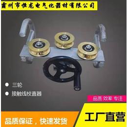 接触网用三轮校直器电车线校直器接触网用三轮校直器 接触线直弯