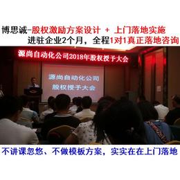 东莞股权激励哪家好-股权激励方案设计落地