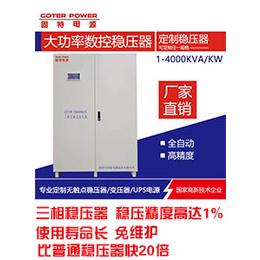 交流稳压电源SBW600KVA三相稳压器 无触点器稳压电源