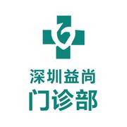 深圳益尚門診部