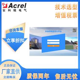 江苏工业污染源工况用电监控系统PEMS监控企业用电停限产