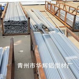 山东华辉供应 温室专用铝型材 大棚铝型材配件批发缩略图