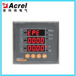 安科瑞PZ80-E3-C动力柜用电能表 485通讯