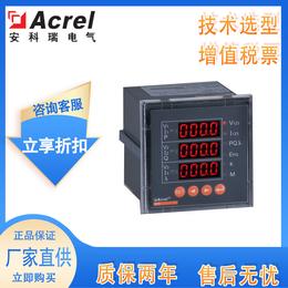 安科瑞ACR双向计量电能表 面框120外形缩略图