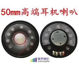 50mm耳机喇叭  50mm耳机喇叭单元 头戴式 重低音