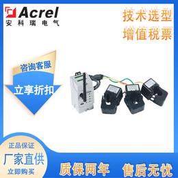 安科瑞ADW400-D10-3S治污排污设施用电监测模块