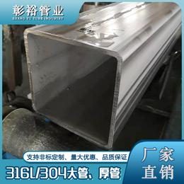 150x150x3x4x5x6x8不鏽鋼316L方管