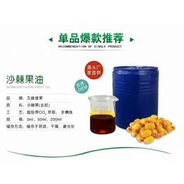 山西沙棘果油原料供应商
