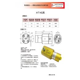 HTHG液压增压器中流量型