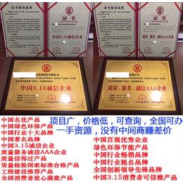 山西到哪办理中国3.15诚信平安国际充值证书