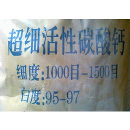 东莞供应橡塑胶专用重质碳酸钙纳米碳酸钙3000 亚博国际版
