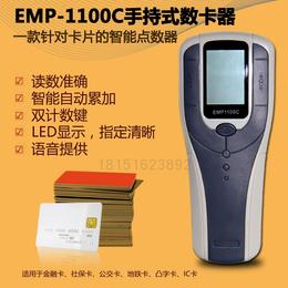 EMP-1100C手持式数卡器