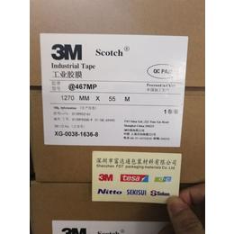 深圳富德鑫低价供应3M无基材双面胶带缩略图