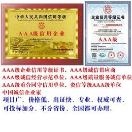 江苏申请质量服务诚信AAA平安国际充值