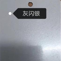 聚宝元粉末涂料 灰闪银 厂家直销  价格优惠缩略图