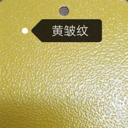 聚宝元粉末涂料 黄皱纹 厂家直销  价格优惠缩略图