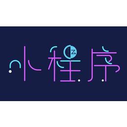 南昌小程序定制开发需要多少钱_南昌微信小程序公司